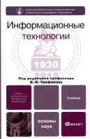 Трофимов В.В. - Информационные технологии
