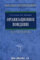 Резник С.Д., Игошина И.А. - Организационное поведение практикум.