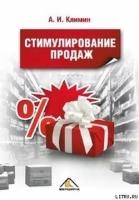 Анастасий Климин - Стимулирование продаж