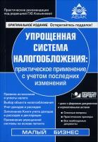 Касьянова Г. - Индивидуальный предприниматель налогообложение и учет