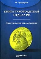 Л.А. Иванов - Книга директора по маркетингу. Практические рекомендации.