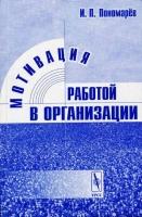 Пономарев И. П. - Мотивация работой в организации