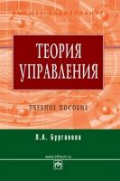 Бурганова Л.А. - Теория управления