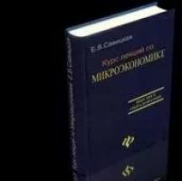 Савицкая Е.В. - Курс лекций по микроэкономике