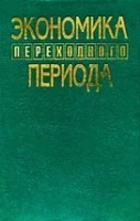 В.В. Радаев, А.В. Бузгалин - Экономика переходного периода