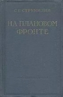Струмилин С.Г. - На плановом фронте (1920—1930 гг.)
