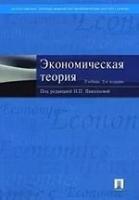 Николаева И.П. - Экономическая теория