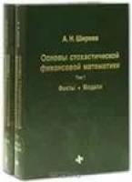 Ширяев А.Н. - Основы стохастической финансовой математики