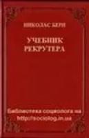 Николас Берн - Учебник рекрутера