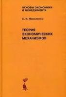 Николенко С.И. - Теория экономических механизмов