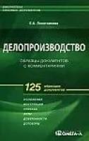 Лопатникова Е. А. - Делопроизводство - образцы документов с комментариями