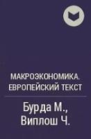 Бурда М., Виплош Ч. - Макроэкономика Европейский текст. 2-е изд