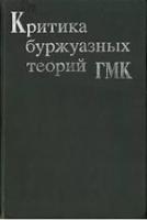 Критика буржуазных теорий ГМК. Проблемы «смешанной экономики»