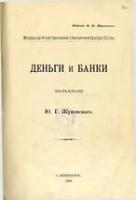 Жуковский, Ю.Г. - Деньги и Банки