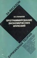 Паньков Владимир Степанович - Программирование экономических иллюзий