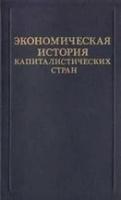 Чунтулов В.Т, Сарычев В.Г. - Экономическая история капиталистических стран