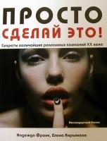 Франк Н., Кирьянова Е. - Просто сделай это! Величайшие рекламные кампании XX века.