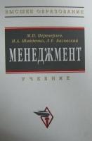 Переверзев М.П., Шайденко Н.А., Басовский Л.Е. - Менеджмент (2-е изд.).