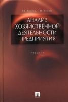 Ковалев В.В., Волкова О.Н. - Анализ хозяйственной деятельности предприятия