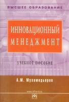 Мухамедьяров А. М. - Инновационный менеджмент. Учебное пособие (2-е издание).