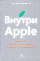Адам Лашински - Внутри Apple