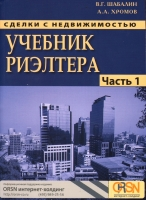 Шабалин В.Г. Хромов А.А. - Учебник риэлтора
