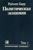 Барр Р. - Политическая экономия в 2-х томах