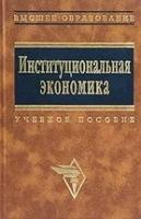 Д.С. Львов - Институциональная экономика