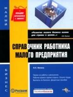 Филина Ф.Н. - Справочник работника малого предприятия