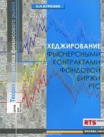 Буренин А.Н. - Хеджирование фьючерсными контрактами фондовой биржи РТС