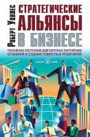 Уоллес Р. Л. - Стратегические альянсы в бизнесе