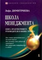 Димитриева 3. М. - Школа менеджмента. Книга практикующего руководителя и бизнес-тренера