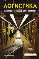 Никифоров В.В. - Логистика. Транспорт и склад в цепи поставок
