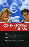 Юридическая консультация - Шевчук Д.А. - Кредиты физическим лицам