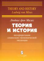 Мизес Л. - Теория и история. Интерпретация социально-экономической эволюции