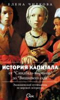 Чиркова Е.В. - История капитала