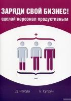 Богдан Супрун, Дмитрий Негода - Заряди свой бизнес! Сделай персонал продуктивным