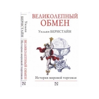 Уильям Бернстайн - Великолепный обмен. История мировой торговли