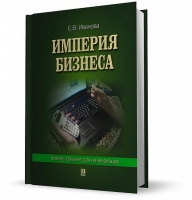 Иванова Е.В. - Империя бизнеса. Бизнес-тренинг для начинающих