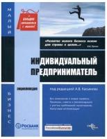 Малый бизнес - Г. Ю. Касьянова - Предприниматель - работодатель