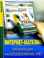 Голоскубова Н. - Интернет-магазин организация, налогообложение, учет.