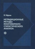 Эфрон Б. - Нетрадиционные методы многомерного статистического анализа