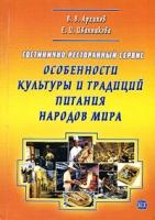 Скобкин С.С. - Экономика гостиничного, ресторанного и туристического предприятия