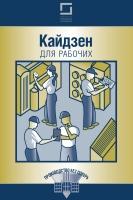 Производство без потерь - Инга Попеско (Перевод с англ.) - Кайдзен для рабочих