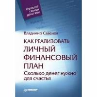 Владимир Савенок - Как составить личный финансовый план