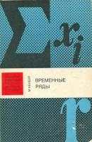 Кендэл М. - Временные ряды