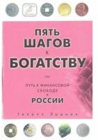 Генрих Эрдман - Пять шагов к богатству, или путь к финансовой свободе в России