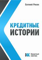 Рякин Евгений Владимирович - Кредитные истории
