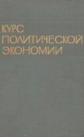 Цаголов Н.А. - Курс политической экономии в 2-х томах