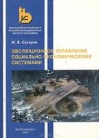 М.Сухарев - Эволюционное управление социально экономическими системами